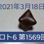 ロト6 第1569回 結果発表 2021年3月18日 Loto6 ろと6