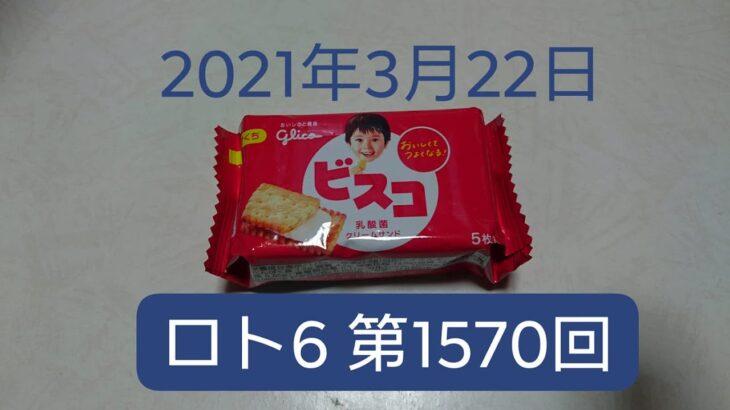 ロト6 第1570回 結果発表 2021年3月22日 Loto6 ろと6