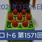 ロト6 第1571回 結果発表 2021年3月25日 Loto6 ろと6