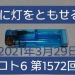 ロト6 第1572回 結果発表 2021年3月29日 Loto6 ろと6