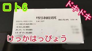 ロト6(^.^)2021年2月18日抽選分 結果発表🎵 lottery