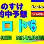 """ろんのすけ超""""的中予想【ロト6】第1565回  2021年3月4日抽選!!"""