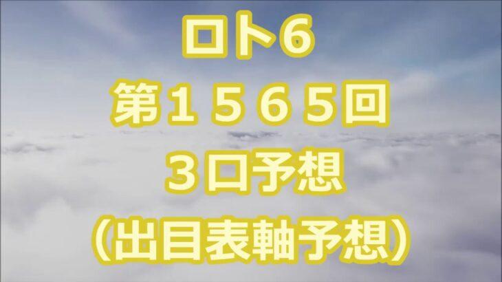 ロト6 第1565回予想(3口分) ロト61565 Loto6