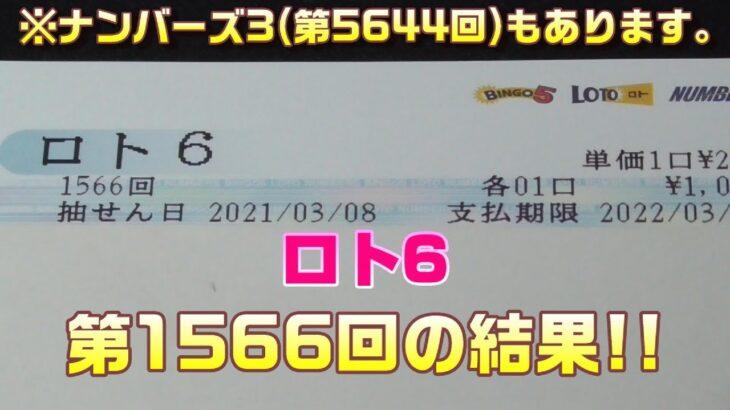 ロト6(第1566回)を5口 & ナンバーズ3(第5644回)をストレートで3口購入した結果
