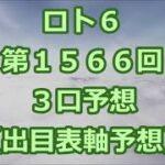 ロト6 第1566回予想(3口分) ロト61566 Loto6