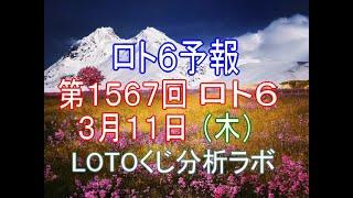 【宝くじ】地味に当る!?ロト6予報。第1567回3月11日(木)
