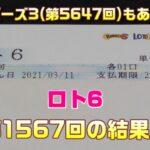 ロト6(第1567回)を5口 & ナンバーズ3(第5647回)をストレートで3口購入した結果