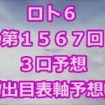 ロト6 第1567回予想(3口分) ロト61567 Loto6