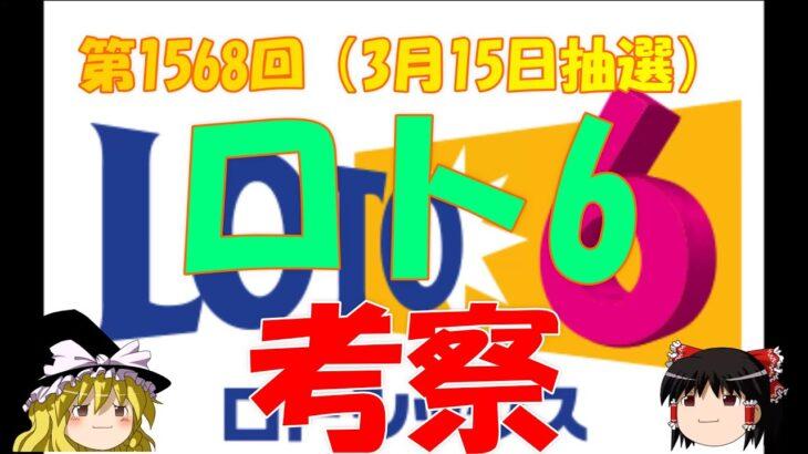 【ロト6】第1568回考察