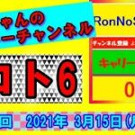 """ろんのすけ超""""的中予想【ロト6】第1568回  2021年3月15日(月)抽選!!"""