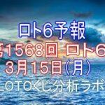 【宝くじ】地味に当る!?ロト6予報。第1568回3月15日(月)