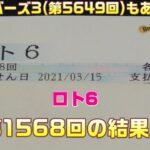 ロト6(第1568回)を5口 & ナンバーズ3(第5649回)をストレートで3口購入した結果