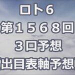 ロト6 第1568回予想(3口分) ロト61568 Loto6