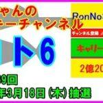 """ろんのすけ超""""的中予想【ロト6】第1569回   2021年3月18日(木)抽選!!"""