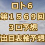 ロト6 第1569回予想(3口分) ロト61569 Loto6