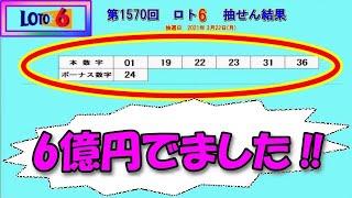 """ろんのすけ超""""的中予想【ロト6】第1570回抽せん結果!! ※1等6億円でました‼"""