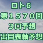 ロト6 第1570回予想(3口分) ロト61570 Loto6
