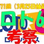 【ロト6】第1571回考察