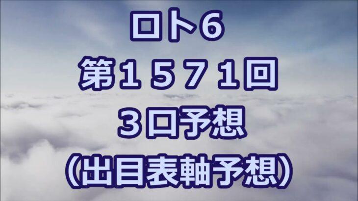 ロト6 第1571回予想(3口分) ロト61571 Loto6