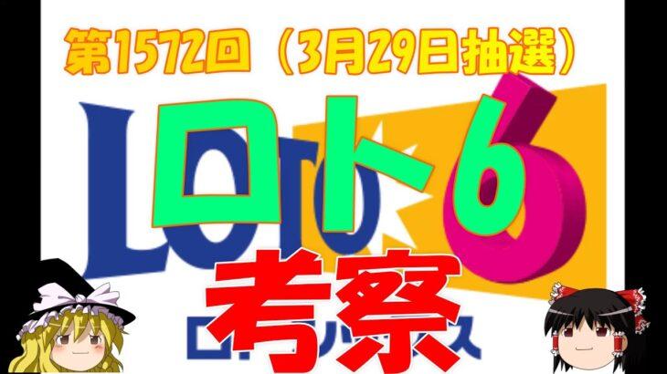 【ロト6】第1572回考察