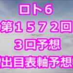 ロト6 第1572回予想(3口分) ロト61572 Loto6