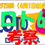 【ロト6】第1573回考察