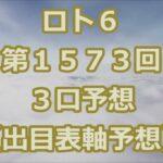 ロト6 第1573回予想(3口分) ロト61573 Loto6