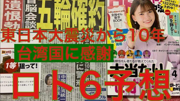 ロト6の予想とミニロトの結果発表と解説❣️2011年3月11日東日本大震災から10年となります。死者行方不明者約2万2200人、まだ避難生活者4万人緊急援助隊を迅速にしてくれた台湾🇹🇼に感謝❣️