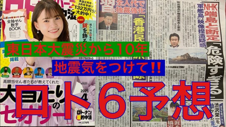ロト6の予想とミニロトの結果発表と解説同じ数字が沢山でました❣️2011年3月11日午後14時46分18.1秒に東日本大震災が🇯🇵ありました福島第一原子力発電所にも被害が及ぶ‼️地震には気をつけて