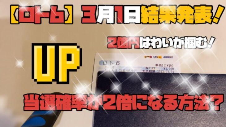 【ロト6】3月1日結果発表!当選確率が2倍になる方法!『#宝くじ』