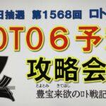 【ロト6予想】3月15日第1568回攻略会議