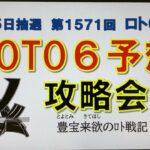 【ロト6予想】3月25日第1571回攻略会議