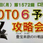 【ロト6予想】3月29日第1572回攻略会議
