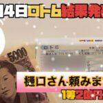 【ロト6】3月4日結果発表!2億円チャンス!?