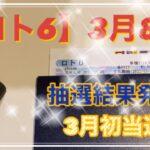 【ロト6】3月8日宝くじ結果発表!