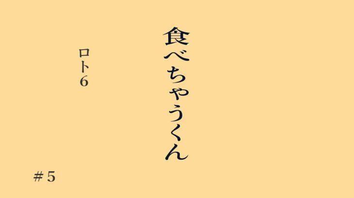 「ロト6」食べちゃうくん#5