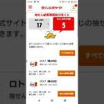 宝くじ ロト7 今回は21口購入!3/5抽選日 の結果を発表!