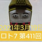 ロト7 第411回 結果発表 2021年3月19日 Loto7 ろと7