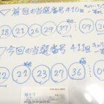ロト7 結果 第411回 宝くじ 当選番号 #25 金鬼
