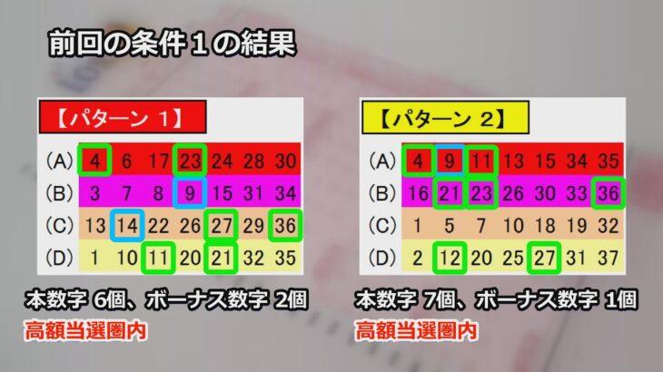 【ロト7】 前回の検証 次回予想 候補数字&組合せ方 第411回 3月19日抽選分結果と、第412回 3月26日抽選分予想