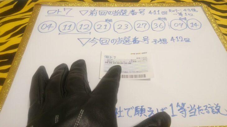 ロト7 予想 第412回 宝くじ 当選番号 #26 金鬼