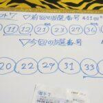 ロト7 結果 第412回 宝くじ 当選番号 #26 金鬼