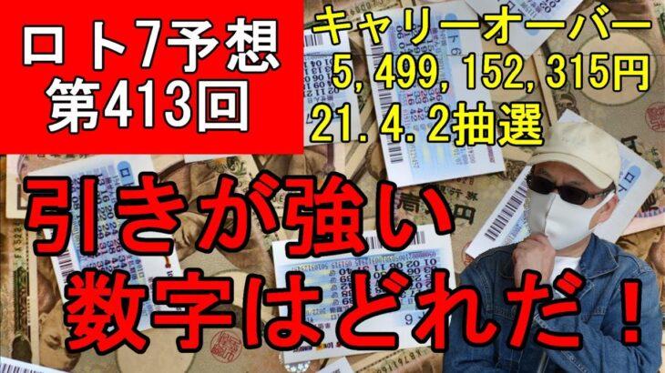 ロト7 第413回 21.4.2 抽選予想   引きが強い数字はどれだ!