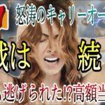 【ロト7 】怒涛の51億キャリーオーバー!【ゆっくり解説】で次回への挑戦は続く・・⁉︎