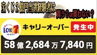 ロト7キャリーオーバー過去最高額更新中!宝くじ高額当選者が数字予想を大公開!!