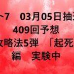 ロト7 03月05日抽選 409回予想 攻略法5弾 「起死」編 実験中