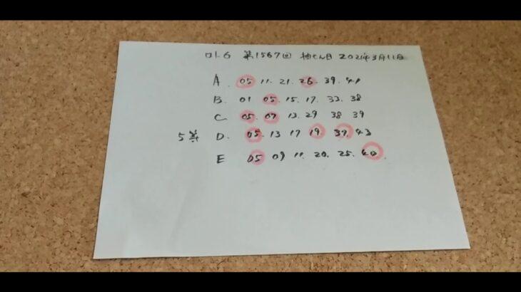 ロト7当選は今年2回目! ロト6,第1567回抽選結果
