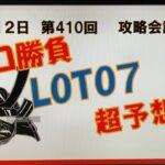 【ロト7予想】3月12日第410回攻略会議