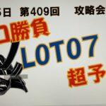 【ロト7予想】3月5日第409回攻略会議