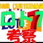 【ロト7】第410回考察